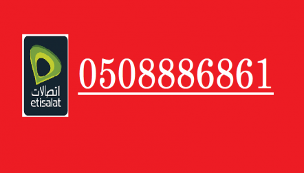 VIP Etisalat number for sale